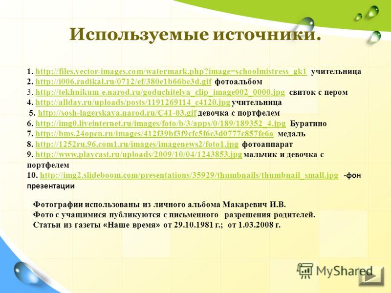 Используемые источники. 1. http://files.vector-images.com/watermark.php?image=schoolmistress_gk1 учительницаhttp://files.vector-images.com/watermark.php?image=schoolmistress_gk1 2. http://i006.radikal.ru/0712/ef/380e1b66be3d.gif фотоальбомhttp://i006
