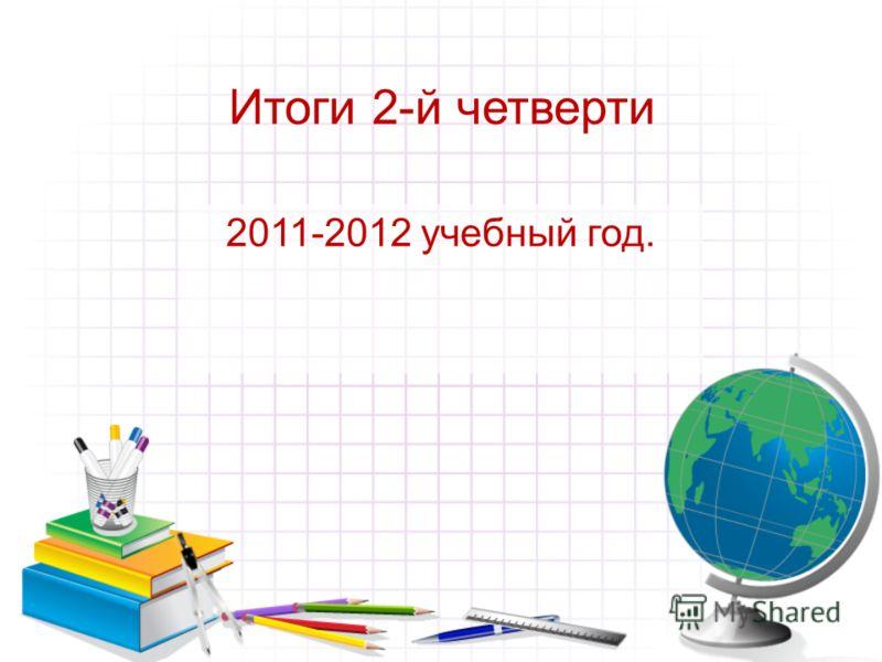 Итоги 2-й четверти 2011-2012 учебный год.