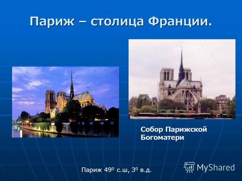 Париж – столица Франции. Париж 49 0 с.ш, 3 0 в.д. Собор Парижской Богоматери