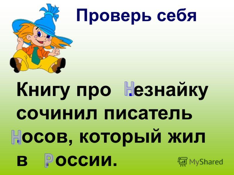 Проверь себя Книгу про.езнайку сочинил писатель.осов, который жил в. оссии.