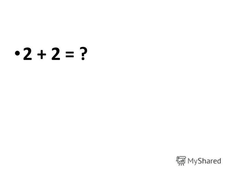 2 + 2 = ?
