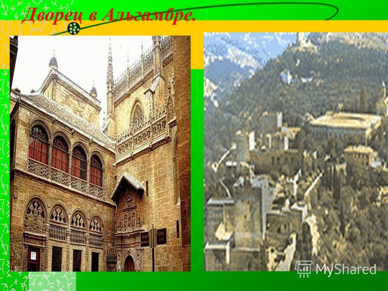 Шедевры арабской архитектуры мечеть