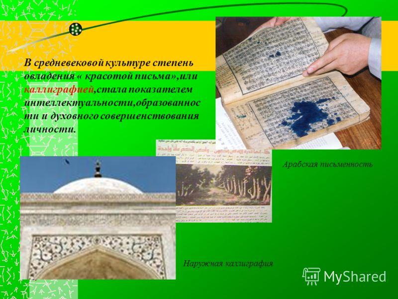 Арабески - род орнамента в архитектуре и живописи, основанный на прихотливом переплетении листьев…БСЭ