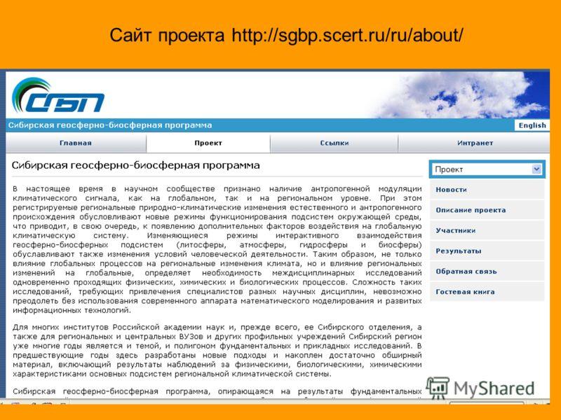 7 июня 2005Ханты-Мансийск18 Сайт проекта http://sgbp.scert.ru/ru/about/