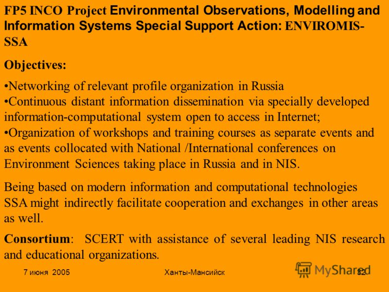 7 июня 2005Ханты-Мансийск32 FP5 INCO Project Environmental Observations, Modelling and Information Systems Special Support Action: ENVIROMIS- SSA Objectives: Networking of relevant profile organization in Russia Continuous distant information dissemi