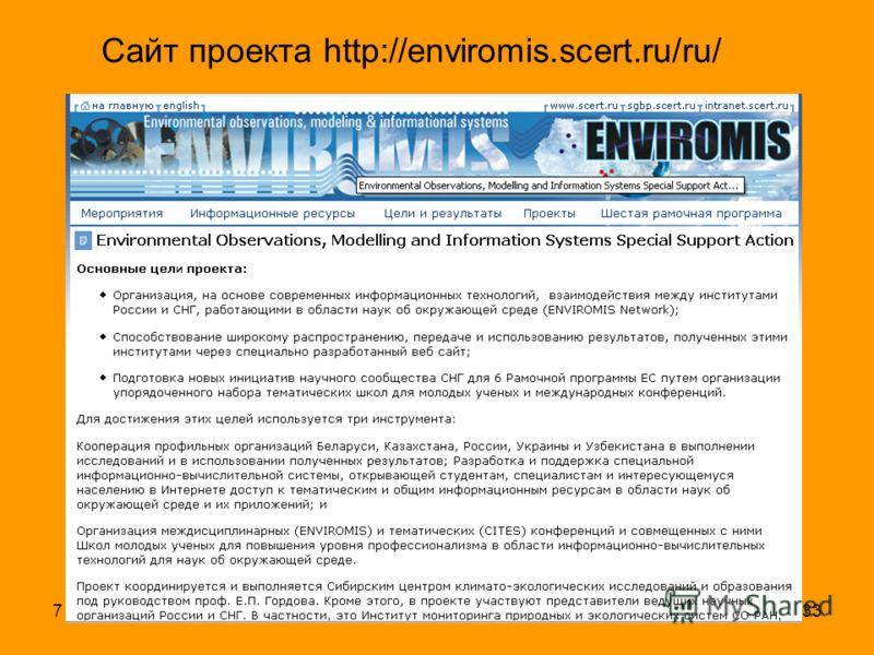 7 июня 2005Ханты-Мансийск33 Сайт проекта http://enviromis.scert.ru/ru/