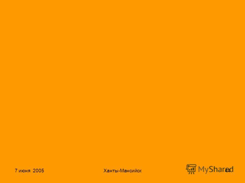 7 июня 2005Ханты-Мансийск44