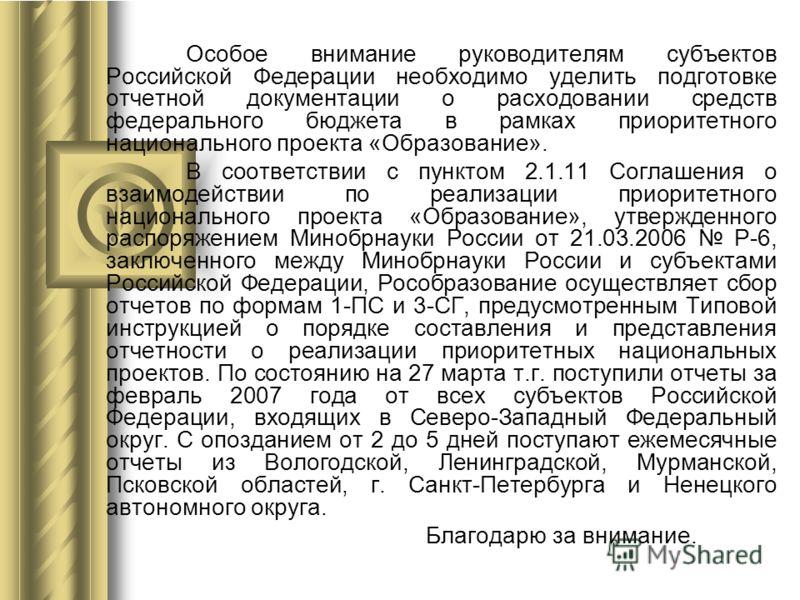 Особое внимание руководителям субъектов Российской Федерации необходимо уделить подготовке отчетной документации о расходовании средств федерального бюджета в рамках приоритетного национального проекта «Образование». В соответствии с пунктом 2.1.11 С