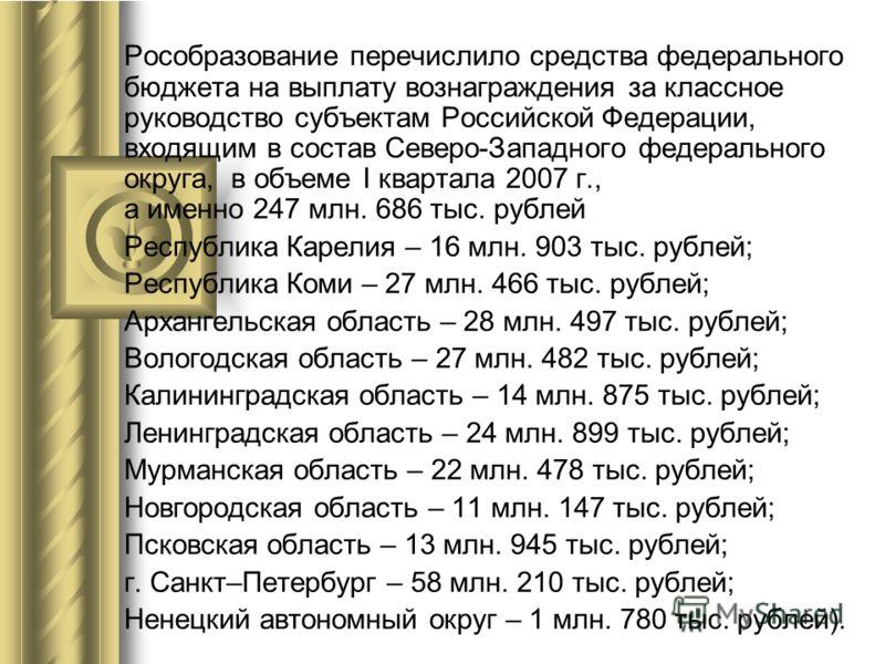 Рособразование перечислило средства федерального бюджета на выплату вознаграждения за классное руководство субъектам Российской Федерации, входящим в состав Северо-Западного федерального округа, в объеме I квартала 2007 г., а именно 247 млн. 686 тыс.