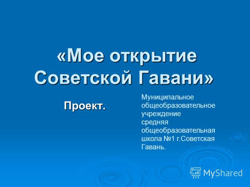 знакомства без регистрации в советской гавани на