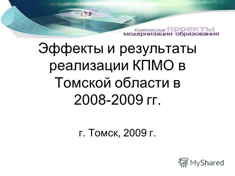 Эффекты и результаты реализации КПМО в Томской области в 2008-2009 гг. г. Томск, 2009 г.