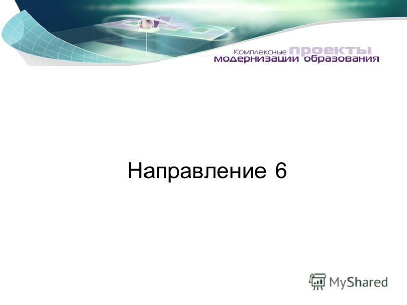 Направление 6