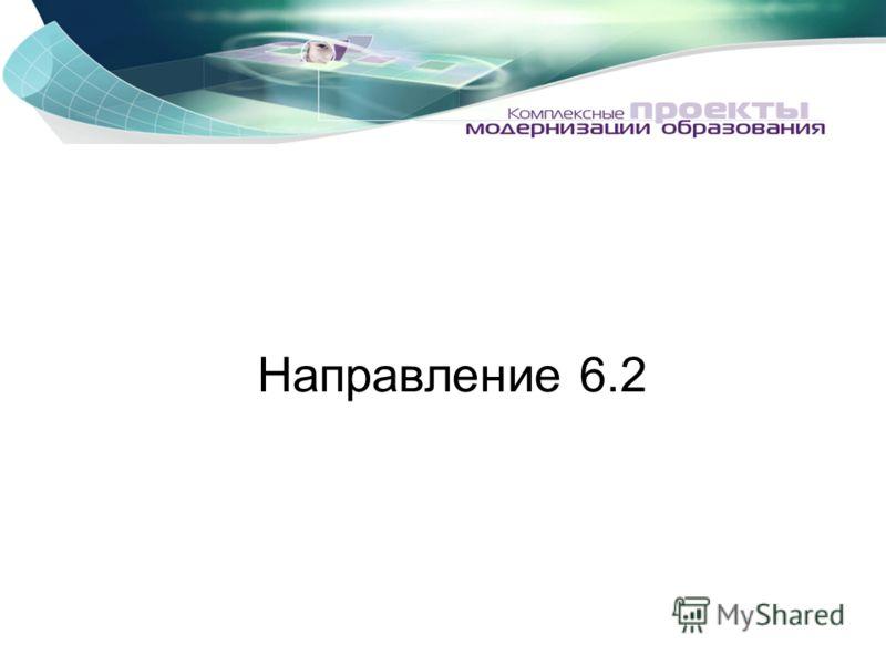Направление 6.2