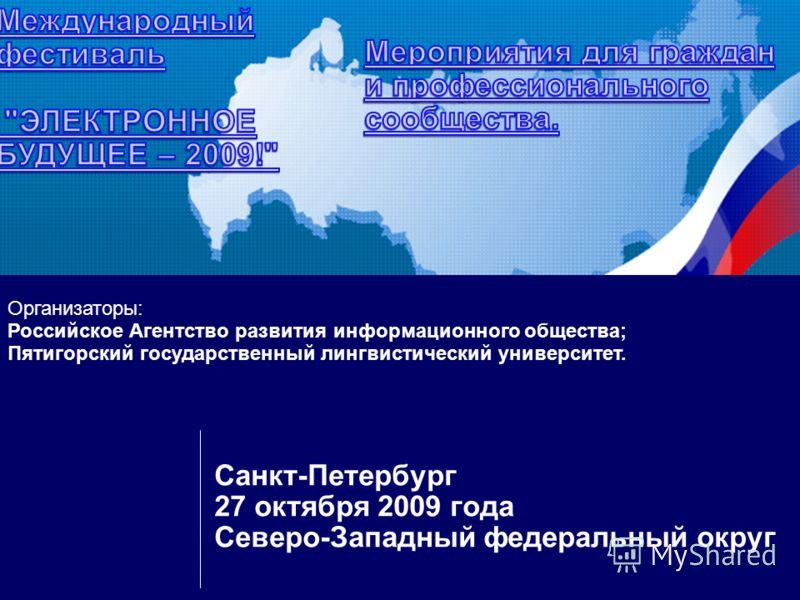 Организаторы: Российское Агентство развития информационного общества; Пятигорский государственный лингвистический университет. Санкт-Петербург 27 октября 2009 года Северо-Западный федеральный округ