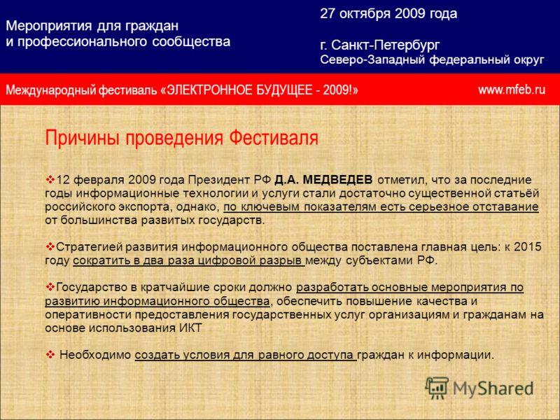 Причины проведения Фестиваля 12 февраля 2009 года Президент РФ Д.А. МЕДВЕДЕВ отметил, что за последние годы информационные технологии и услуги стали достаточно существенной статьёй российского экспорта, однако, по ключевым показателям есть серьезное