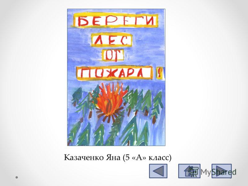 Казаченко Яна (5 «А» класс)