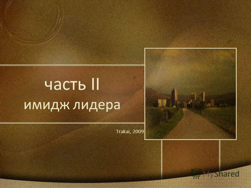 часть II имидж лидера Trakai, 2009