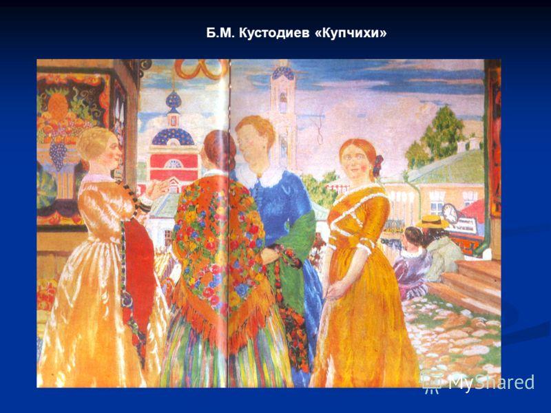 Б.М. Кустодиев «Купчихи»