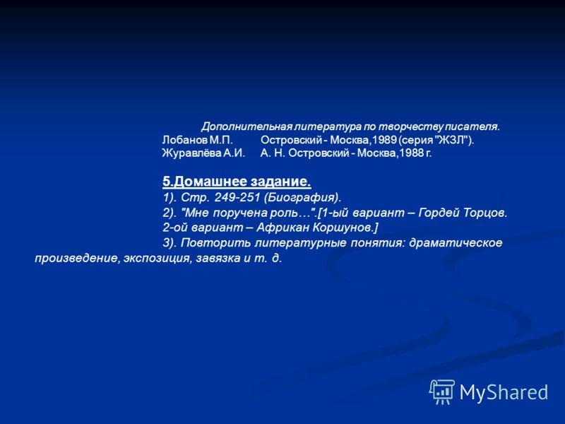 Дополнительная литература по творчеству писателя. Лобанов М.П. Островский - Москва,1989 (серия
