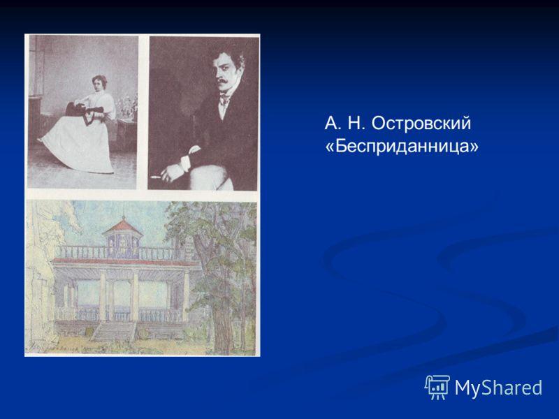 А. Н. Островский «Бесприданница»