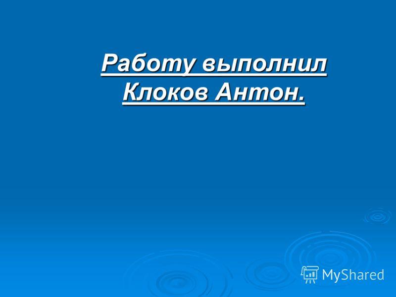 Работу выполнил Клоков Антон.