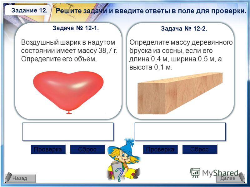 2 1 ДалееНазад 1 1 Задание 11. 1 1 Ответ: Если это возможно, то сравните массы, объемы и плотности тел, находящихся на чашах весов. Нажмите на кнопку «Ответ» и проверьте правильность своих рассуждений.