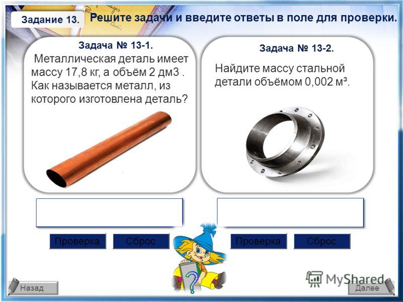 ДалееНазад 1 1 Задание 12. Определите массу деревянного бруска из сосны, если его длина 0,4 м, ширина 0,5 м, а высота 0,1 м. Задача 12-2. Задача 12-1. Воздушный шарик в надутом состоянии имеет массу 38,7 г. Определите его объём. Решите задачи и введи