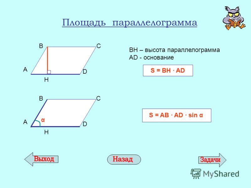 Площадь параллелограмма A D BC Н ВН – высота параллелограмма AD - основание S = BH AD A D BC Н α S = AB AD sin α