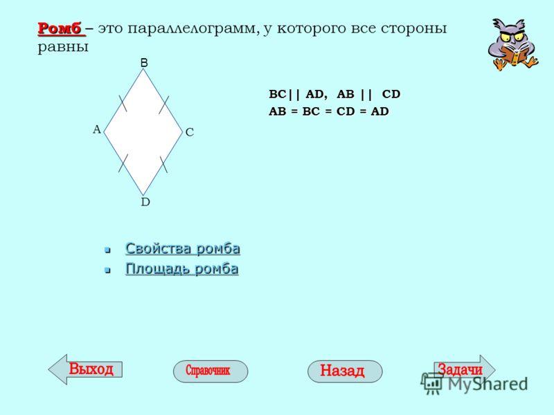Ромб Ромб – это параллелограмм, у которого все стороны равны BC|| AD, AB || CD AB = BC = CD = AD Свойства ромба Свойства ромба Свойства ромба Свойства ромба Площадь ромба Площадь ромба Площадь ромба Площадь ромба B A C D