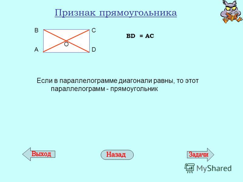 Признак прямоугольника Если в параллелограмме диагонали равны, то этот параллелограмм - прямоугольник BD = AC AD BCО