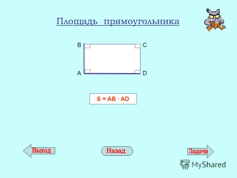 Площадь прямоугольника S = АB AD A ВС D