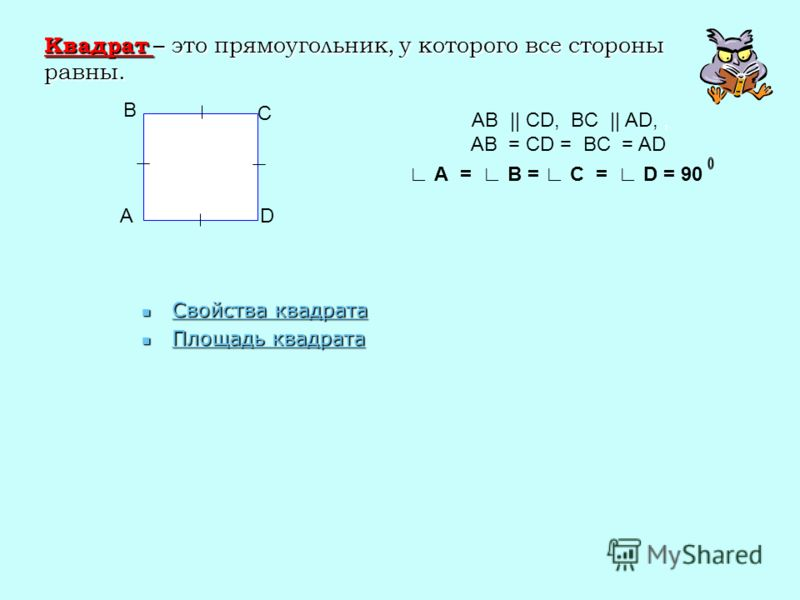 Квадрат – это прямоугольник, у которого все стороны равны. Свойства квадрата Свойства квадрата Свойства квадрата Свойства квадрата Площадь квадрата Пл