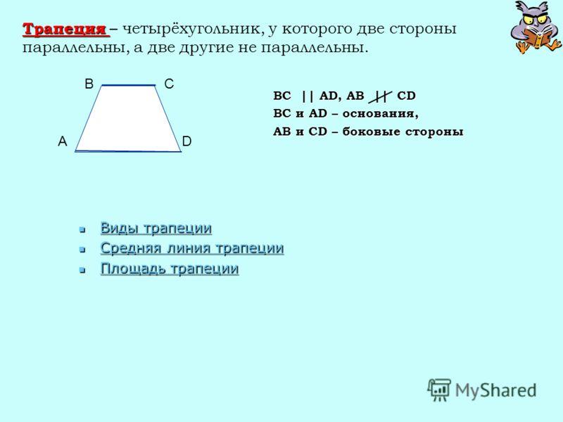 Трапеция Трапеция – четырёхугольник, у которого две стороны параллельны, а две другие не параллельны. BC || AD, AB || CD BC и AD – основания, AB и CD