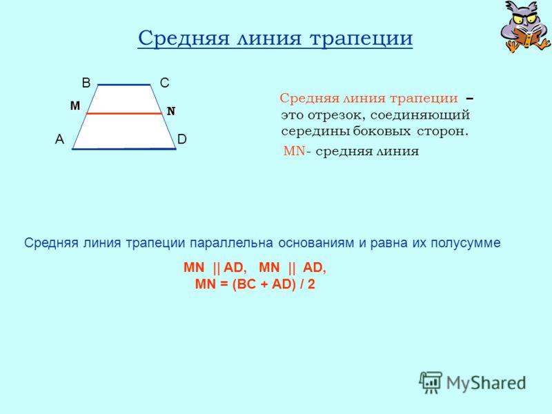 Средняя линия трапеции – Средняя линия трапеции – это отрезок, соединяющий середины боковых сторон. MN- средняя линия A BC D М N Средняя линия трапеци