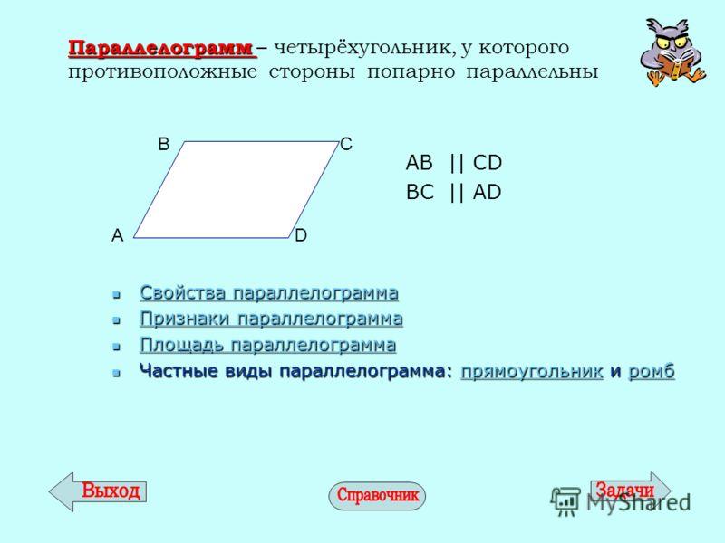Параллелограмм Параллелограмм – четырёхугольник, у которого противоположные стороны попарно параллельны Свойства параллелограмма Свойства параллелогра