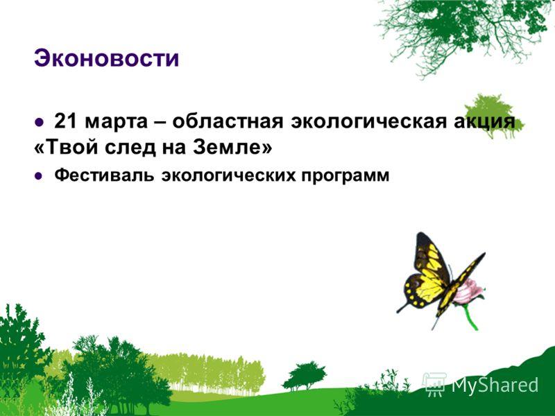 Эконовости 21 марта – областная экологическая акция «Твой след на Земле» Фестиваль экологических программ