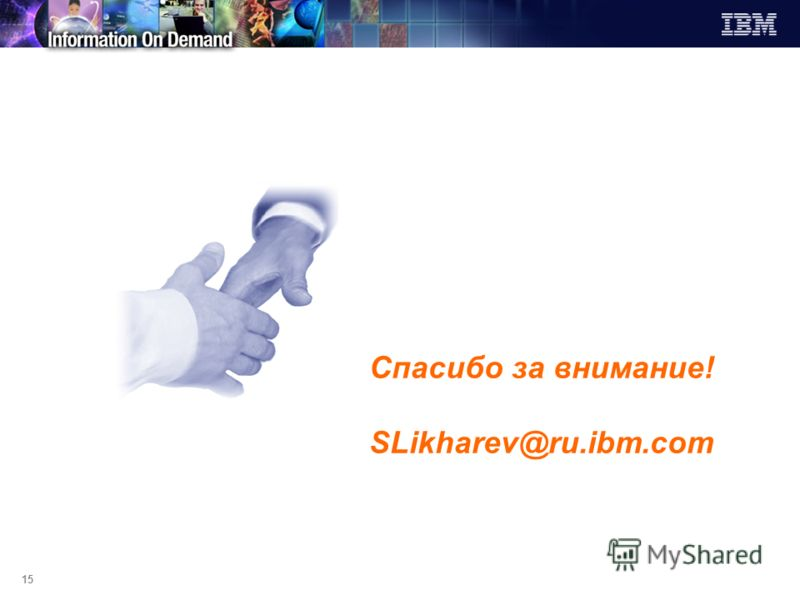 15 Спасибо за внимание! SLikharev@ru.ibm.com