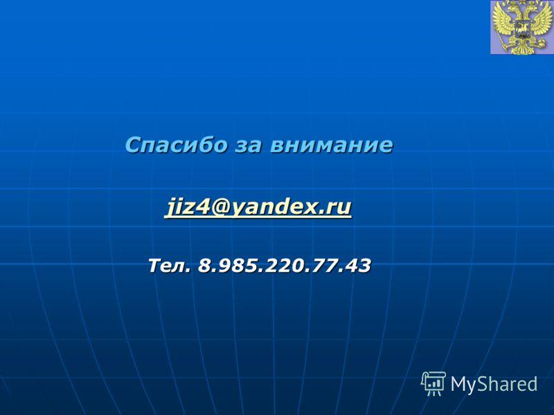Спасибо за внимание jiz4@yandex.ru jiz4@yandex.ru Тел. 8.985.220.77.43