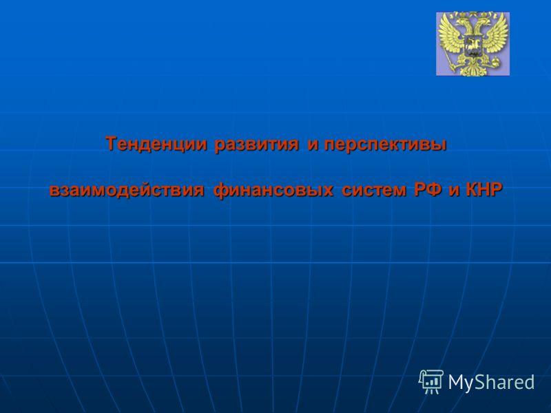 Тенденции развития и перспективы взаимодействия финансовых систем РФ и КНР