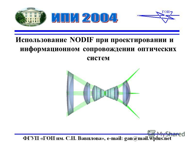 Использование NODIF при проектировании и информационном сопровождении оптических систем