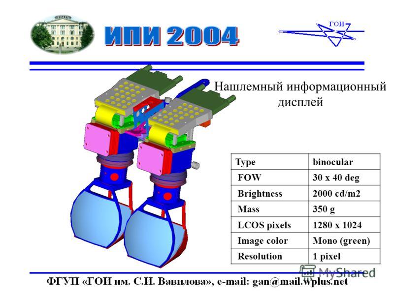 Нашлемный информационный дисплей Typebinocular FOW30 x 40 deg Brightness2000 cd/m2 Mass350 g LCOS pixels1280 х 1024 Image colorMono (green) Resolution1 pixel