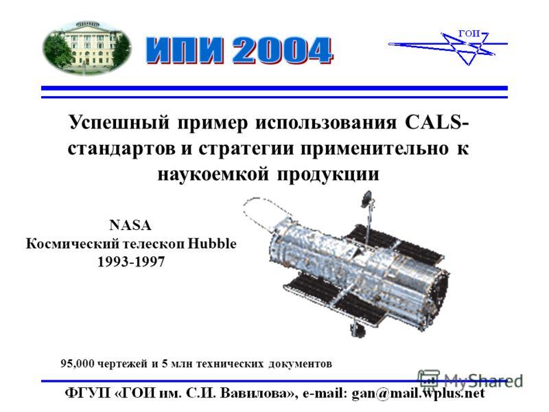 Успешный пример использования CALS- стандартов и стратегии применительно к наукоемкой продукции NASA Космический телескоп Hubble 1993-1997 95,000 чертежей и 5 млн технических документов