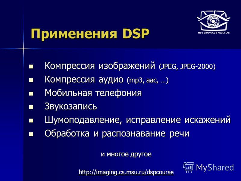 Применения DSP Компрессия изображений (JPEG, JPEG-2000) Компрессия изображений (JPEG, JPEG-2000) Компрессия аудио (mp3, aac, …) Компрессия аудио (mp3, aac, …) Мобильная телефония Мобильная телефония Звукозапись Звукозапись Шумоподавление, исправление