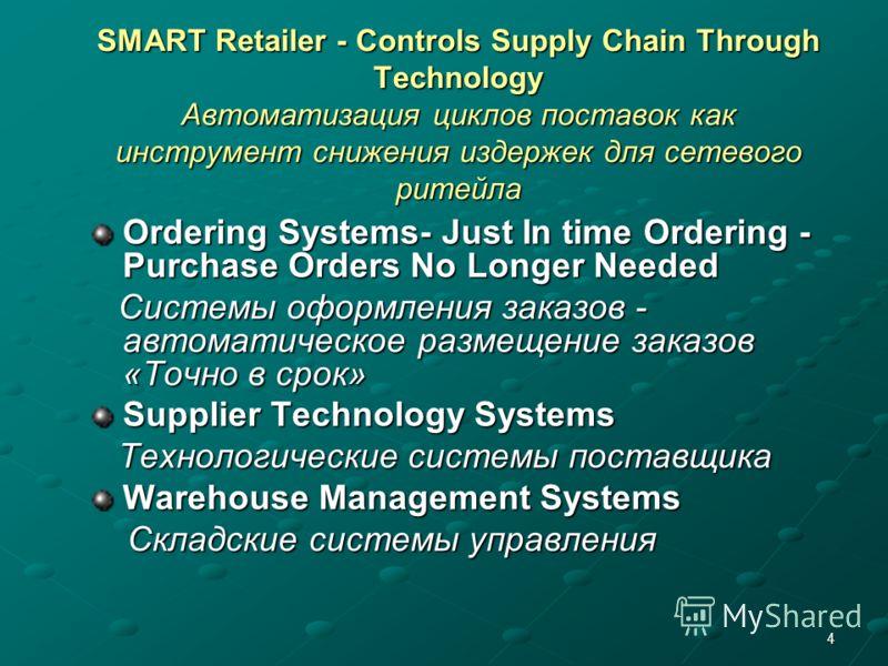 4 SMART Retailer - Controls Supply Chain Through Technology Автоматизация циклов поставок как инструмент снижения издержек для сетевого ритейла Ordering Systems- Just In time Ordering - Purchase Orders No Longer Needed Системы оформления заказов - ав