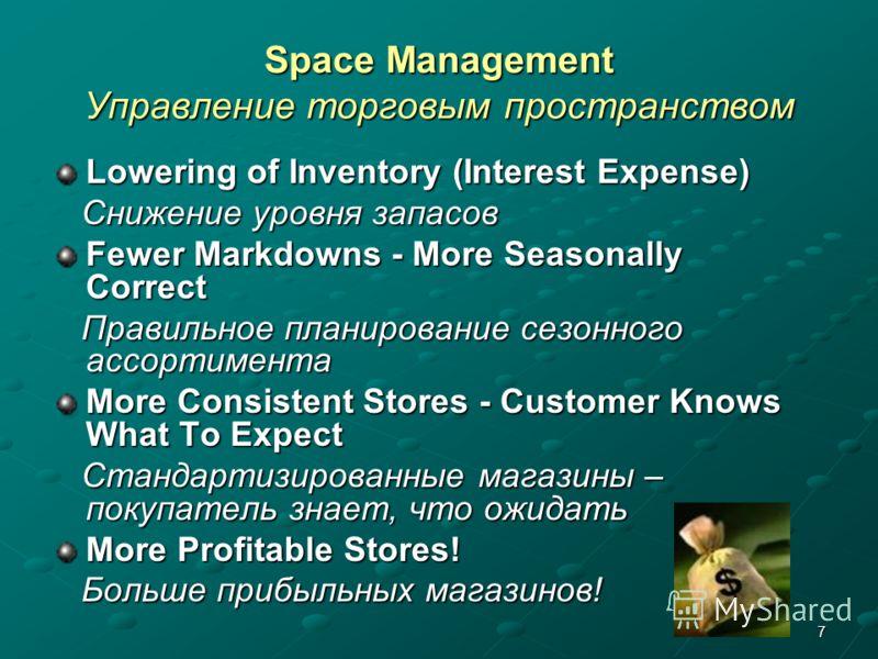 7 Space Management Управление торговым пространством Lowering of Inventory (Interest Expense) Снижение уровня запасов Снижение уровня запасов Fewer Markdowns - More Seasonally Correct Правильное планирование сезонного ассортимента Правильное планиров