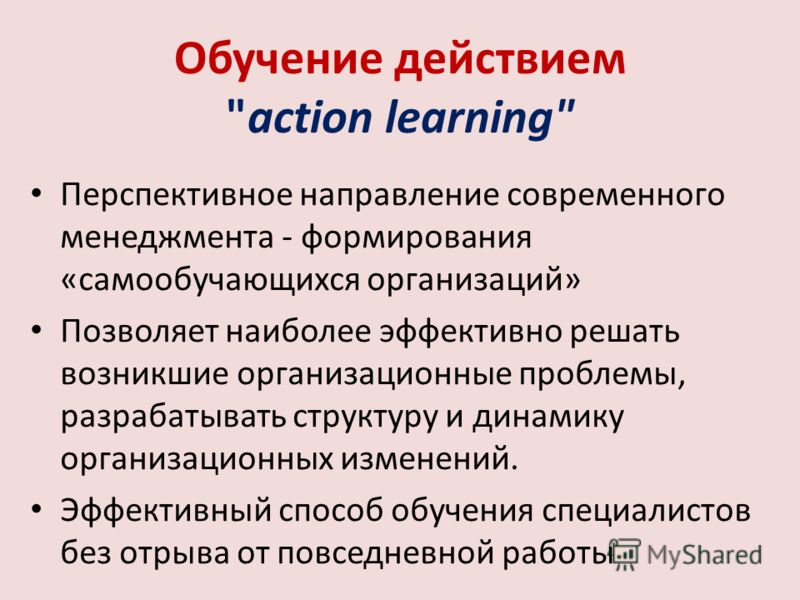 Обучение действием