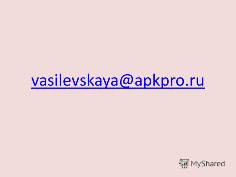 vasilevskaya@apkpro.ru