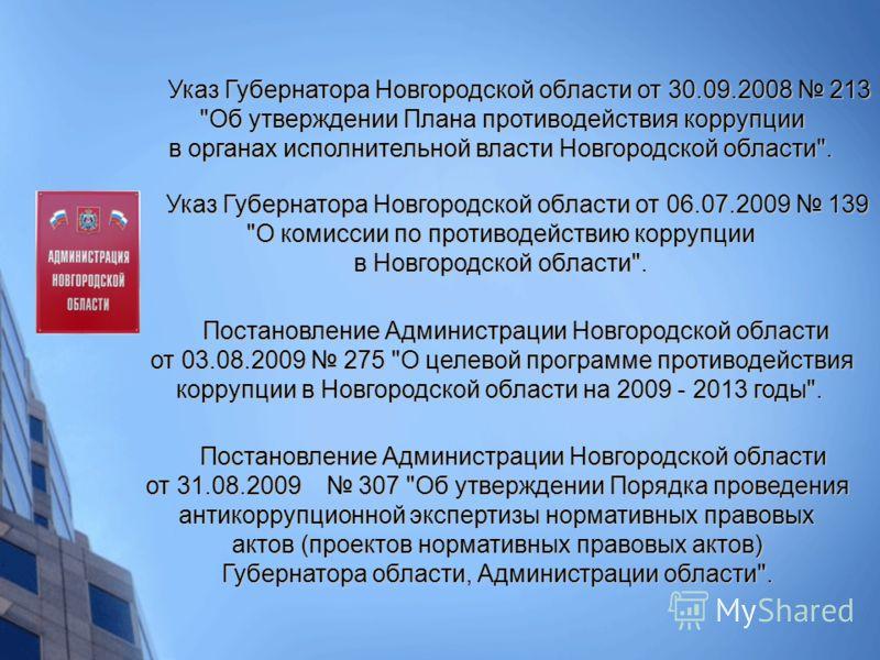 Указ Губернатора Новгородской области от 30.09.2008 213