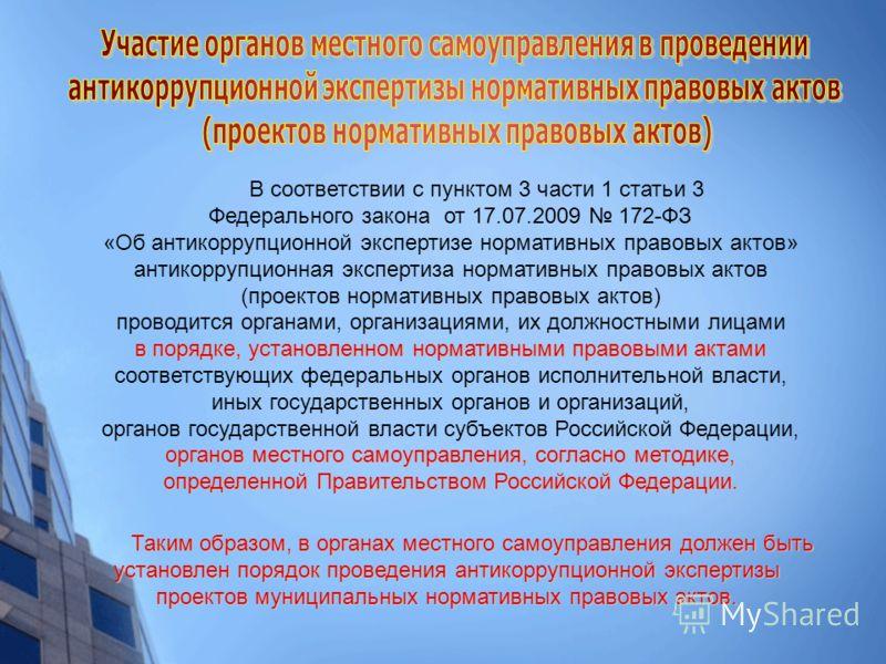 в порядке, установленном нормативными правовыми актами органов местного самоуправления, согласно методике, определенной Правительством Российской Федерации. В соответствии с пунктом 3 части 1 статьи 3 Федерального закона от 17.07.2009 172-ФЗ «Об анти
