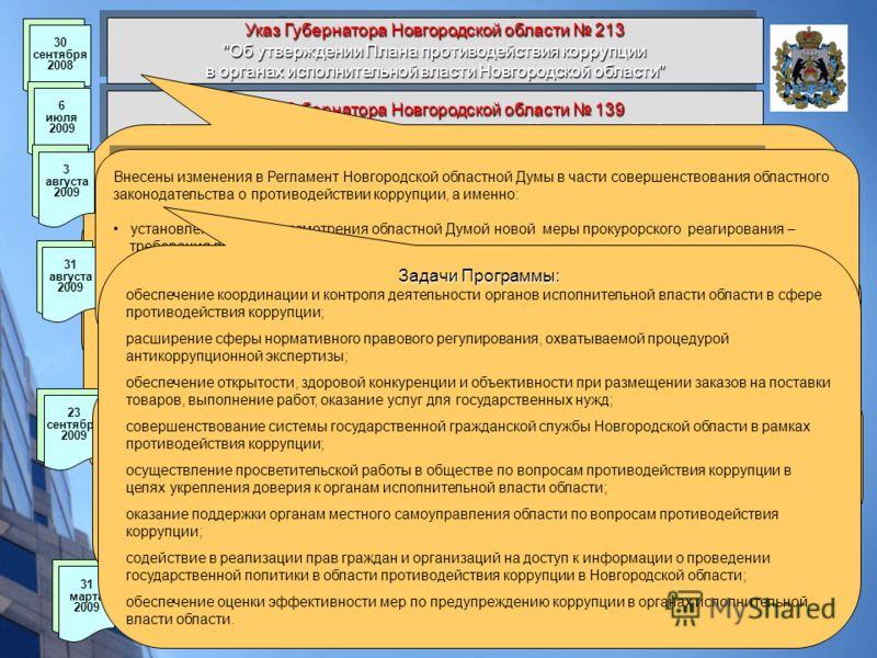 Указ Губернатора Новгородской области 139